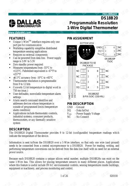 ds18b20中文PDF