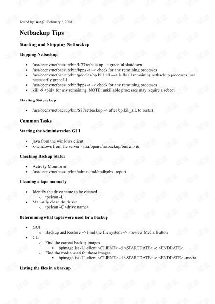 Veritas+Netbackup+常用命令和常用操作步骤