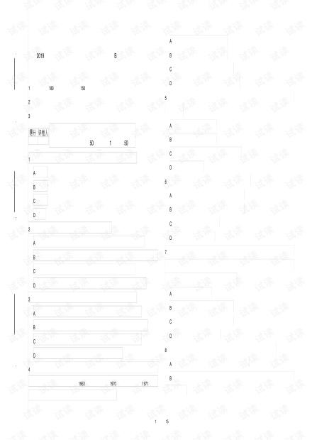 2019年下半年司法考试(试卷一)题库综合试题A卷含答案.pdf