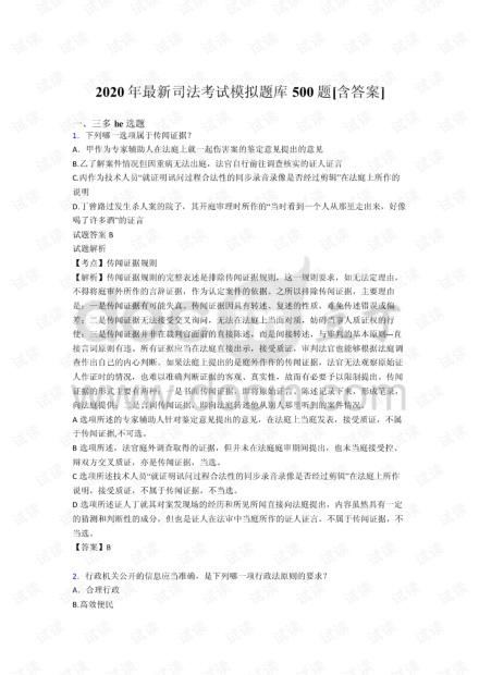 最新精编2020年最新司法考试题库500题(含答案).pdf