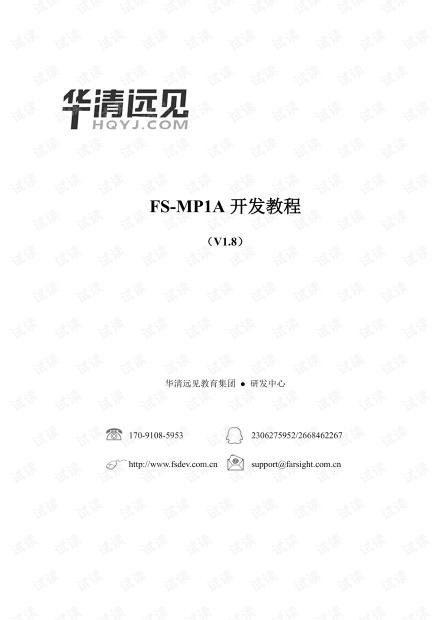 STM32MP157开发教程之Linux系统移植篇(开发平台:FS-MP1A).pdf