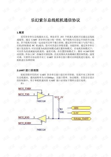 串口总线舵机通信协议.pdf