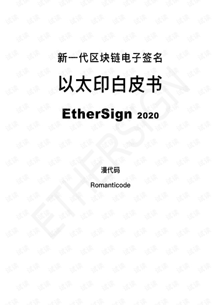 区块链电子签名产品技术白皮书_个人电子签名