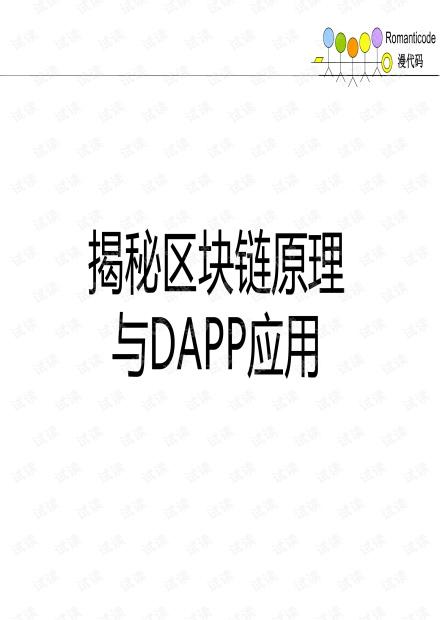揭秘区块链原理与DAPP应用