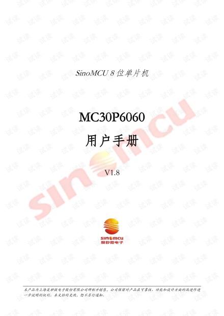 MC30P6060用户手册_V1.8.pdf
