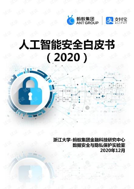 人工智能安全白皮书2020.pdf