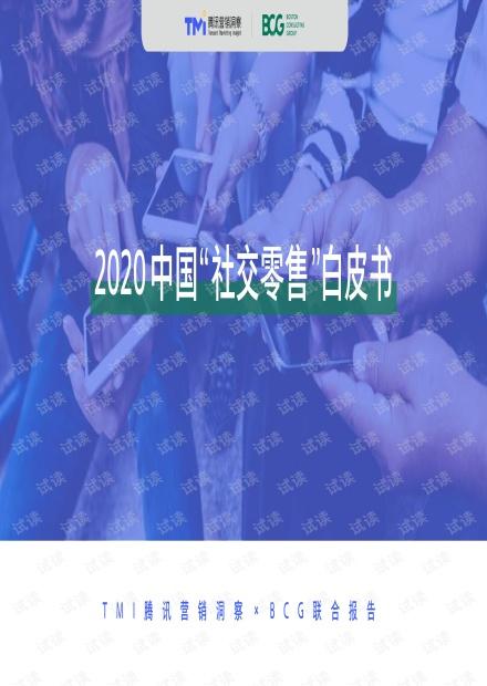 腾讯营销洞察&BCG-2020中国社交零售白皮书-2020-62页.pdf