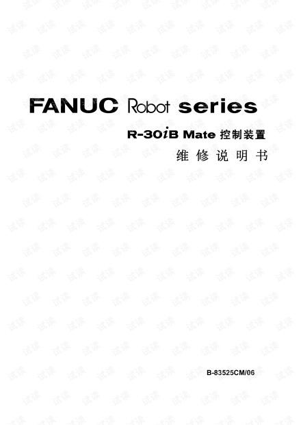 FANUC R-30iB、R-30iB Mate 控制装置 -- 维修说明书.pdf