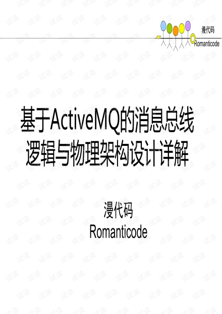 基于ActiveMQ的消息总线逻辑与物理架构设计详解