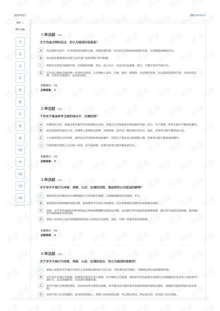 科研伦理与学术规范 期末考试1(50题)