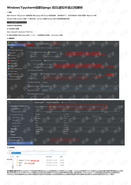 Windows下pycharm创建Django 项目(虚拟环境)过程解析