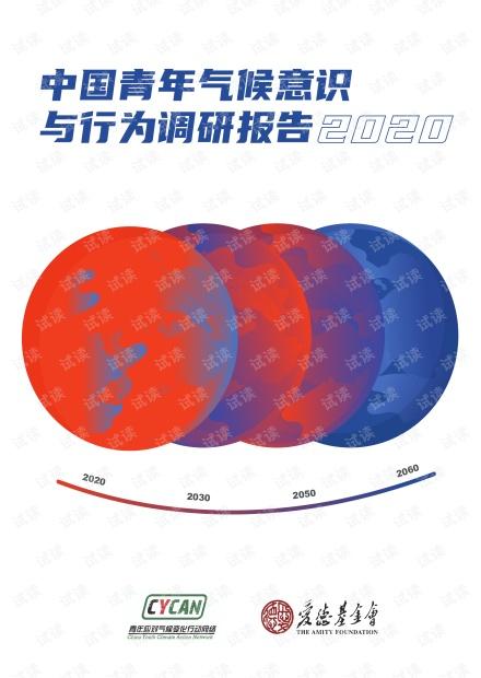 CYCAN&爱德基金会&零点有数-中国青年气候意识与行为调研报告2020-2020-60页.pdf