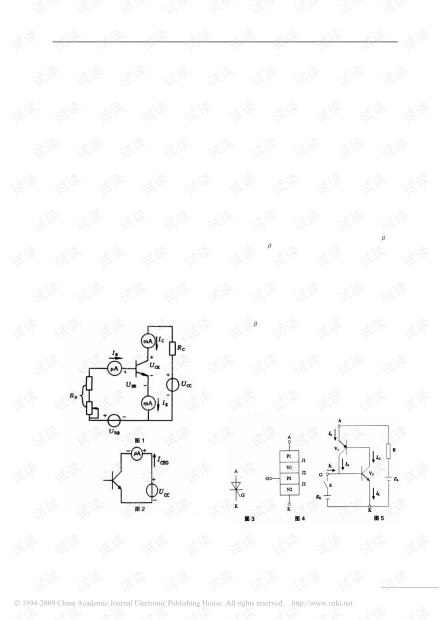 三极管和晶闸管的原理说明