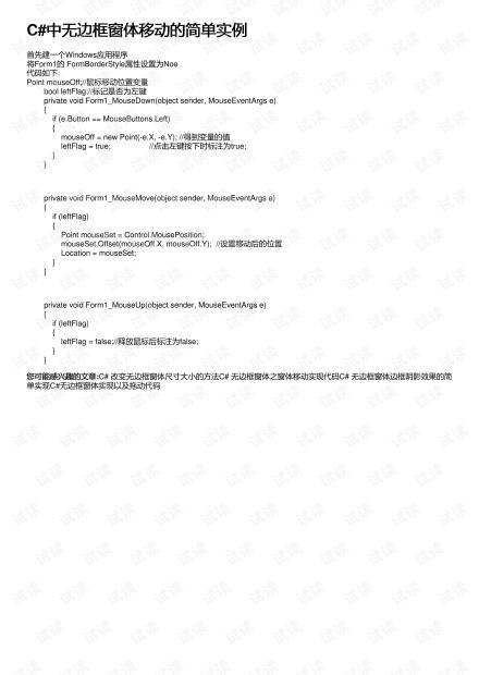 C#中无边框窗体移动的简单实例