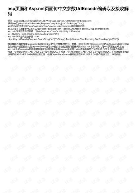 asp页面和Asp.net页面传中文参数UrlEncode编码以及接收解码