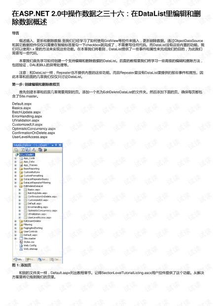 在ASP.NET 2.0中操作数据之三十六:在DataList里编辑和删除数据概述