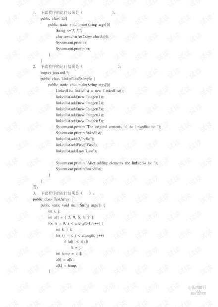 (完整版)大学期末考试Java题库.pdf
