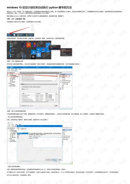 windows 10 设定计划任务自动执行 python 脚本的方法