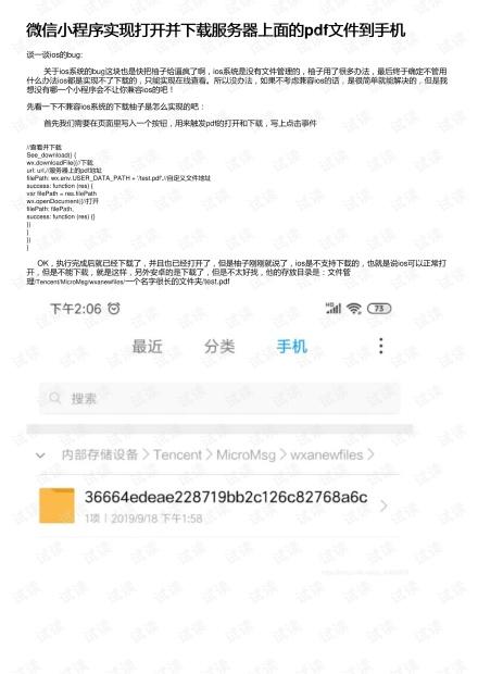 微信小程序实现打开并下载服务器上面的pdf文件到手机