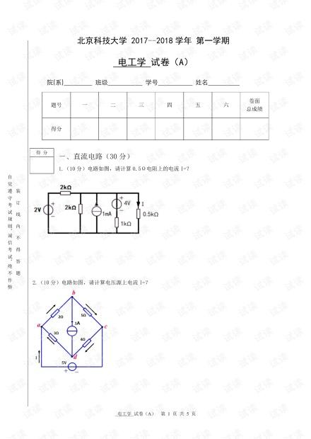 北京科技大学 电工学2017-2018年第一学期期末考试试卷(A).pdf