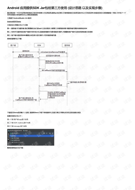 Android 应用提供SDK Jar包给第三方使用 (设计思路 以及实现步骤)
