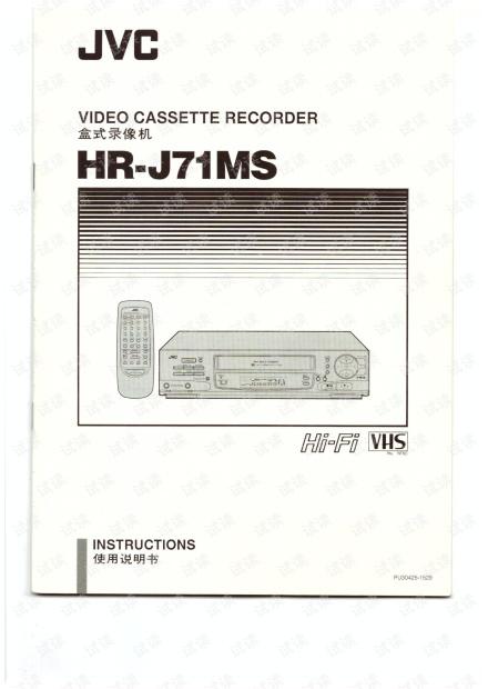 JVC家用录像机HR-J71MS 说明书---中文版.pdf