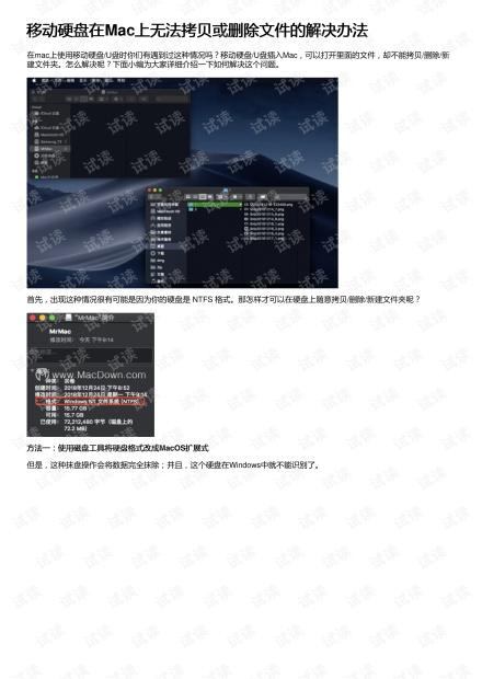 移动硬盘在Mac上无法拷贝或删除文件的解决办法