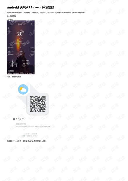 Android  天气APP(一)开发准备