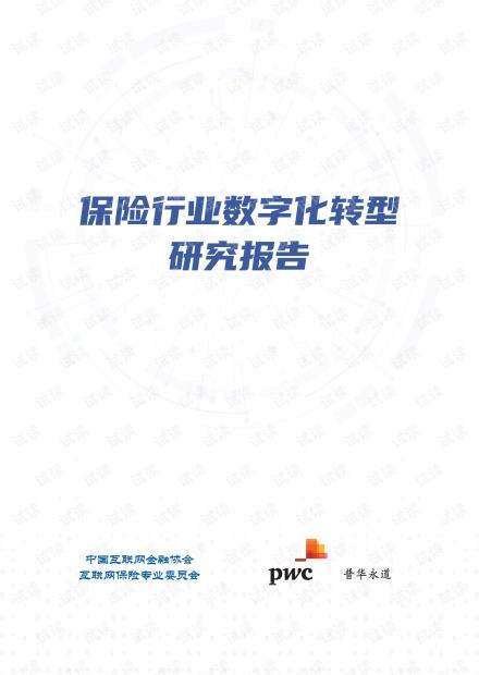 互金协会:保险行业数字化转型研究报告