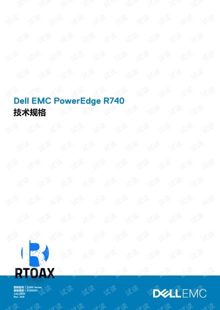 Dell EMC PowerEdge R740技术规格.pdf