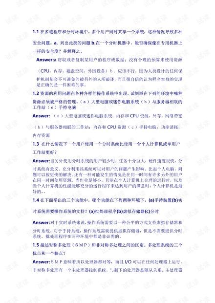 山东大学操作系统概念(中文版)第七版课后习题答案word1——12章.doc