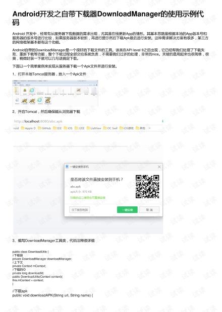 Android开发之自带下载器DownloadManager的使用示例代码