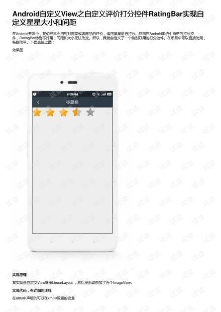 Android自定义View之自定义评价打分控件RatingBar实现自定义星星大小和间距