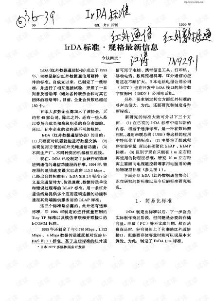 红外线协议IRDA【中文】