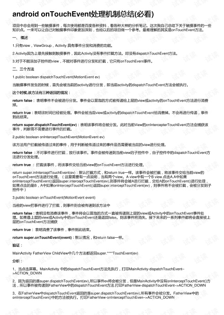 android onTouchEvent处理机制总结(必看)