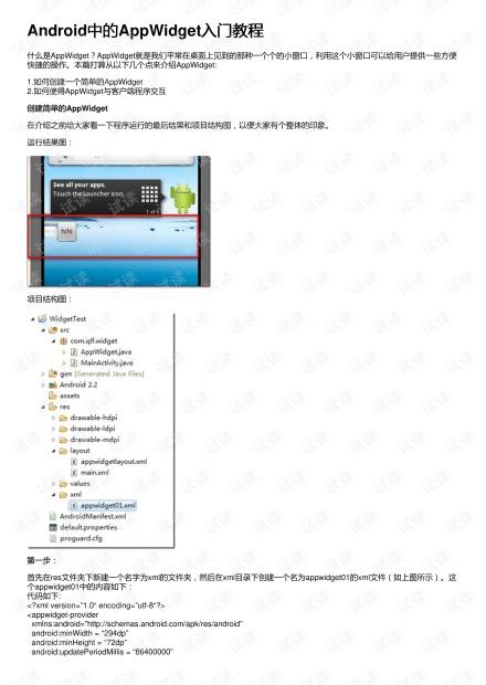 Android中的AppWidget入门教程