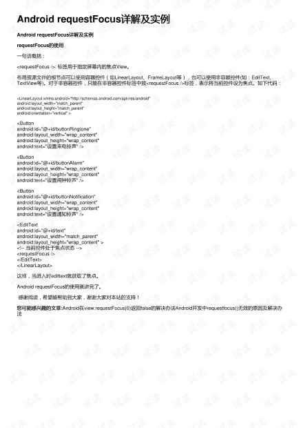 Android requestFocus详解及实例