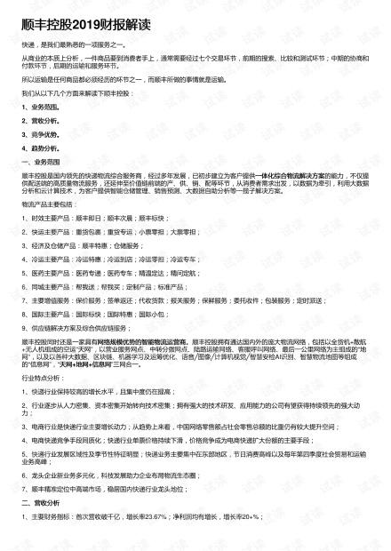 顺丰控股2019财报解读