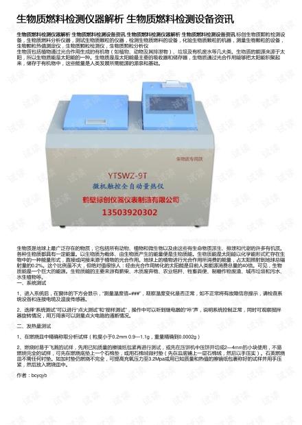 生物质燃料检测仪器解析 生物质燃料检测设备资讯