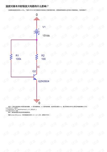 温度对基本共射级放大电路有什么影响?
