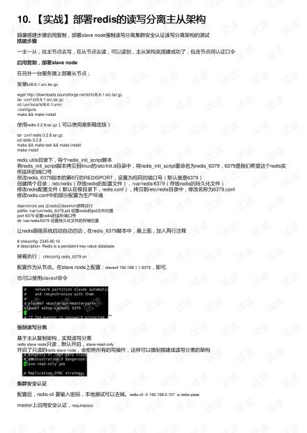 10. 【实战】部署redis的读写分离主从架构
