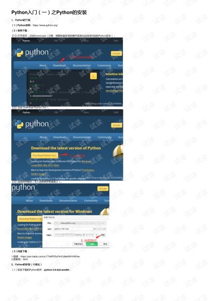 Python入门(一)之Python的安装