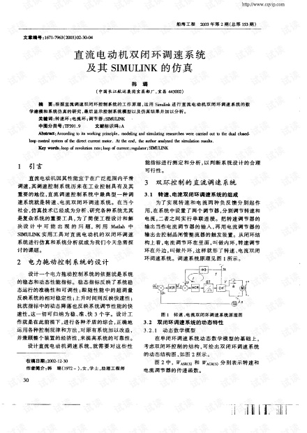 直流电动机双闭环调速系统及其SIMULINK的仿真