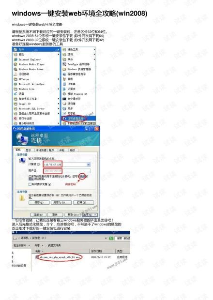 windows一键安装web环境全攻略(win2008)
