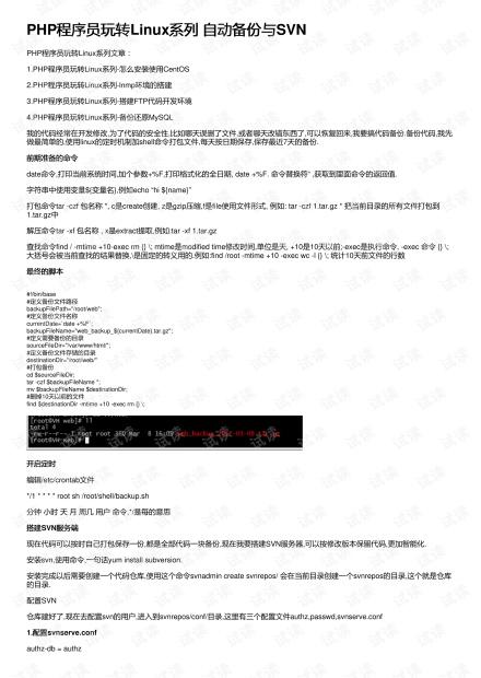 PHP程序员玩转Linux系列 自动备份与SVN