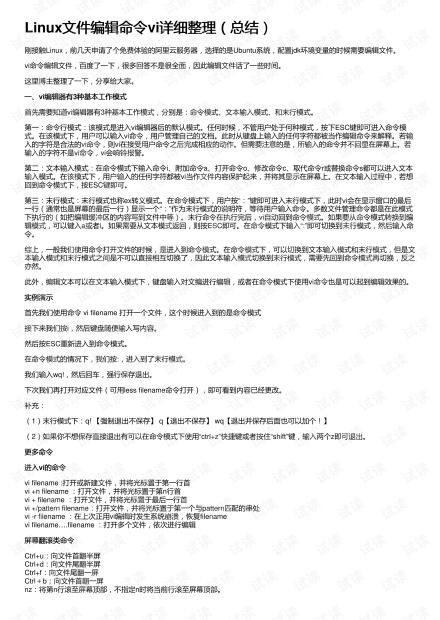 Linux文件编辑命令vi详细整理(总结)