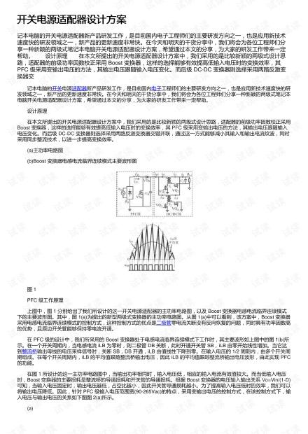 开关电源适配器设计方案