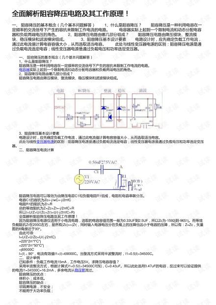 全面解析阻容降压电路及其工作原理!