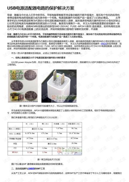 USB电源适配器电路的保护解决方案