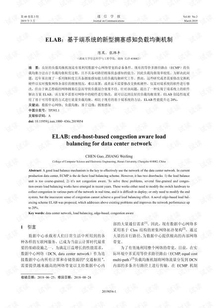 ELAB:基于端系统的新型拥塞感知负载均衡机制